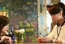 Café. Waiting. Love.