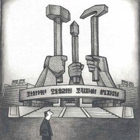 mediacritica_pyongyang_290